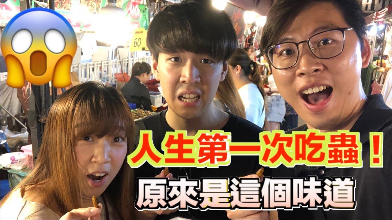 【走佬去泰國】在曼谷火車夜市人生第一次吃蟲!原來是這樣的味道! #拉差達火車夜市 #TrainNightMarketRatchada ...