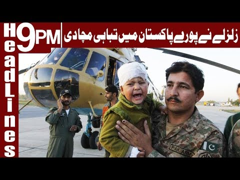 Massive 6.1 magnitude Earthquake hits Pakistan - Headlines & Bulletin 9 PM - 31 Jan 2018 - Express