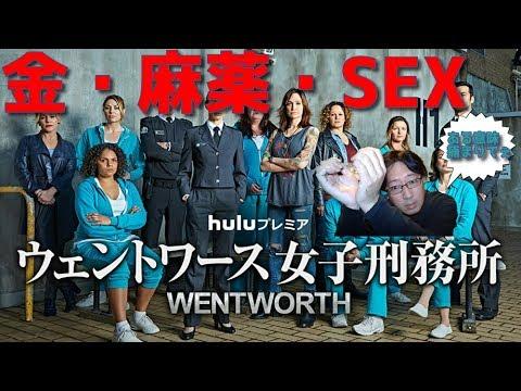 """ウェントワース女子刑務所""""海外ドラマレビュー"""" シーズン2ええっそこに入れんの斬新すぎる金の隠し場所と密輸方法"""