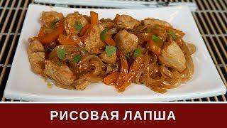 Рисовая Лапша С Курицей И Сладким Перцем