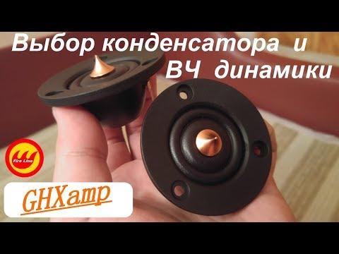 ВЧ динамики Ghxamp Speaker и выбор конденсатора