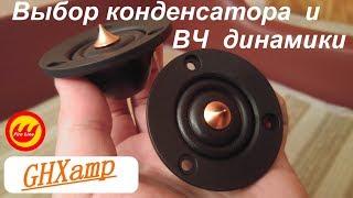 Выбор конденсатора для ВЧ динамиков Ghxamp Speaker