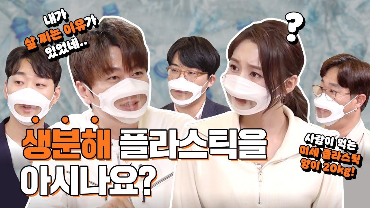 [나(SK)만 아는 이야기] 너는 누구니? '생분해 플라스틱' (Feat. ESG 경영)