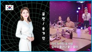 송가인~꿀맛 (원곡 정미애) # 네이버 나우 미스트롯 …