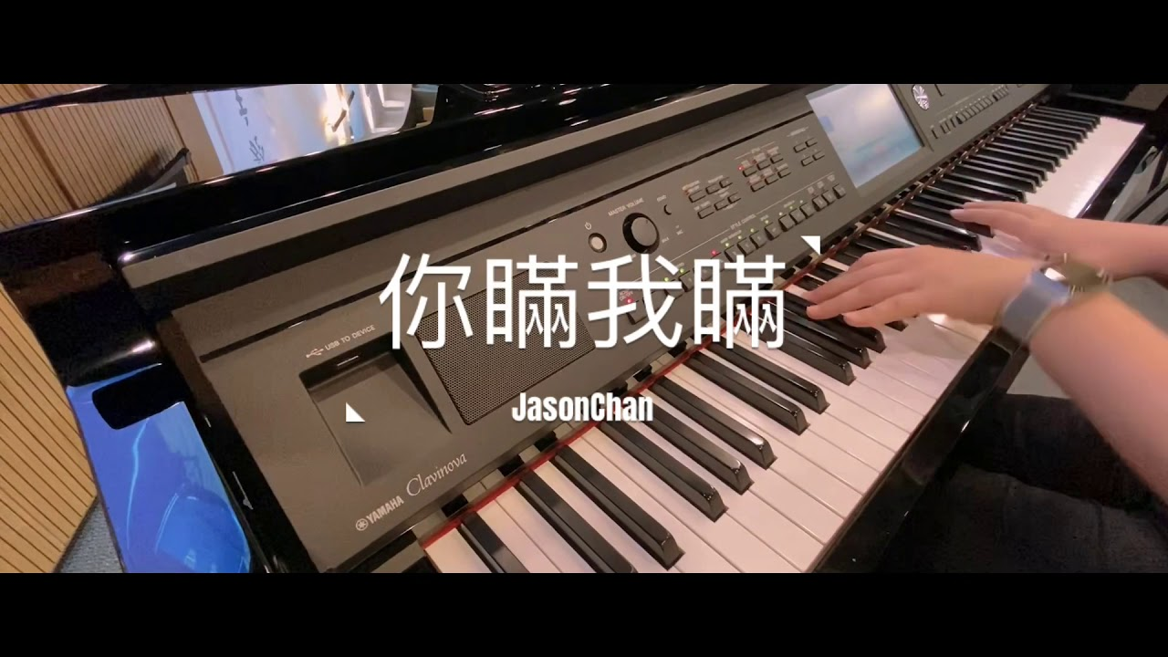 Jason Chan-你瞞我瞞 |piano cover - YouTube