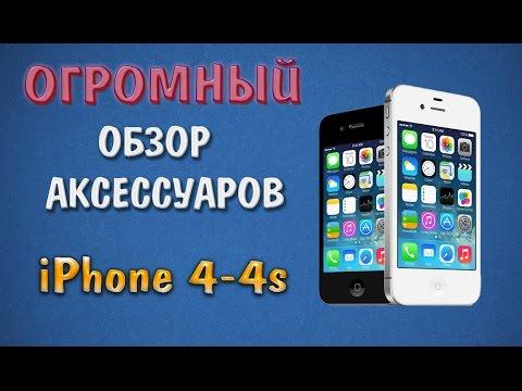 ОГРОМНЫЙ обзор всех аксессуаров для IPhone 4 4s