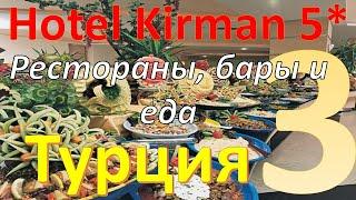 Обзор отеля Kirman Arycanda De Luxe 5* (Алания, Турция). Часть 3 - Рестораны, бары и еда