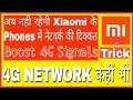 Boost 4G Network in Xiaomi Phone - Get Best Network Signals