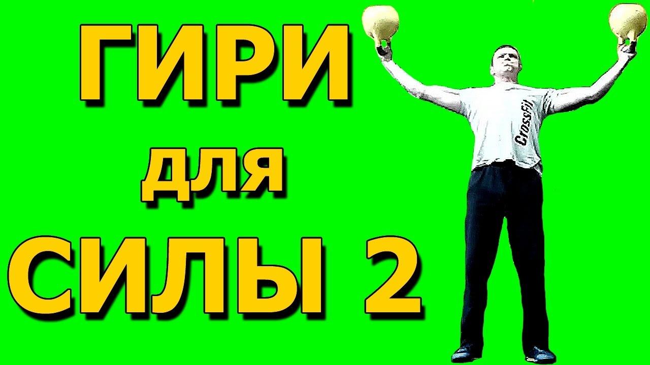 Силовые упражнения с гирями - Кресты и Доношения ...