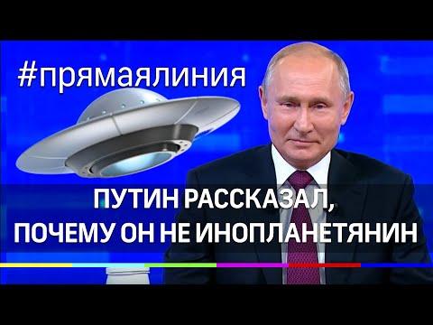 Путин рассказал, почему он не инопланетянин