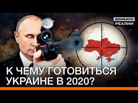 На что пойдёт Россия в 2020 году? | Донбасc Реалии