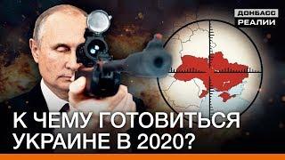 видео: На что пойдёт Россия в 2020 году? | Донбасc Реалии