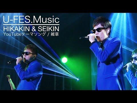 【公式】ヒカキン & セイキン / YouTubeテーマソング - 雑草 メドレー[U-FES.Music ver.]2018