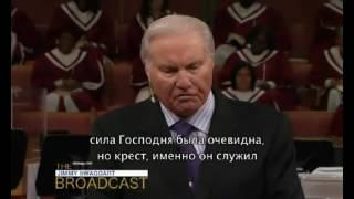ИЗУМИТЕЛЬНАЯ БЛАГОДАТЬ!  -  Джимми Сваггерт