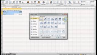 Видеоурок по Excel