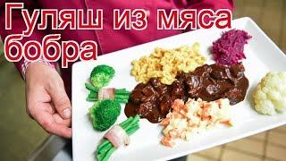 Рецепты из бобра - как приготовить бобра пошаговый рецепт - Гуляш из мяса бобра за 120 минут