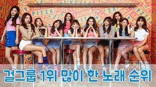 걸그룹 1위 많이한 노래 순위(아이유 포함)