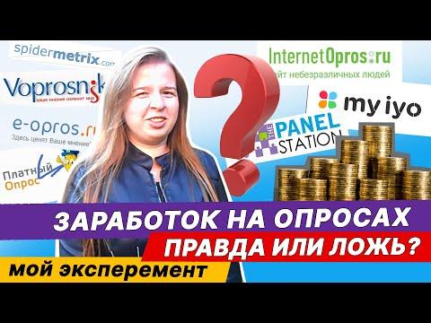 500 долларов  в месяц! Заработок на прохождении  опросов  в рублях и долларах...