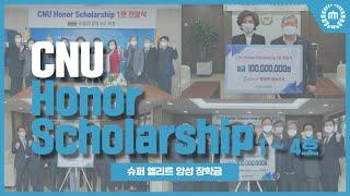 CNU Honor Scholarship 장학기금 1 ~ 4호 기부 스케치