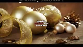 اغاني عيد الميلاد المجيد فيروز