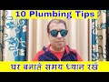 10 Plumbing Tips for New Home Construction - House Construction Important Tips ( HINDI)
