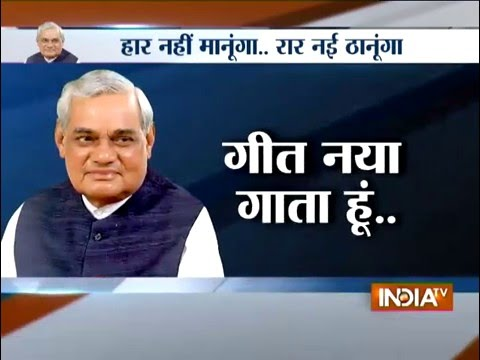 Special Report: 10 Best Poems Of Atal Bihari Vajpayee - India TV