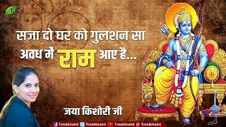 सजा दो घर को गुलशन सा..अवध में राम आये हैं... Jaya Kishori ji bhajan ! जया किशोरी भजन