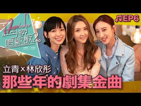 Angela Hui & Gladys Li - 飲歌 mp3 indir