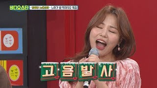 Video Star Ep.76  You Are Amazing Vocal