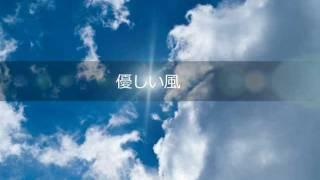 SunSet Swish のアルバム「あなたの街で逢いましょう」より、「優しい風...