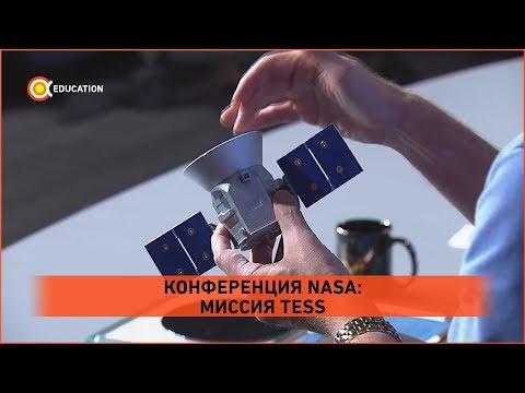 ОХОТА ЗА ЭКЗОПЛАНЕТАМИ: КОНФЕРЕНЦИЯ NASA О МИССИИ TESS