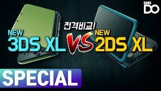 한판 붙자! 뉴닌텐도 3DS XL Vs 2DS XL [GameDO SPECIAL]