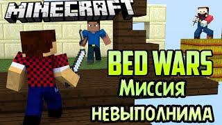 МИССИЯ НЕВЫПОЛНИМА - Minecraft Bed Wars (Mini-Game)