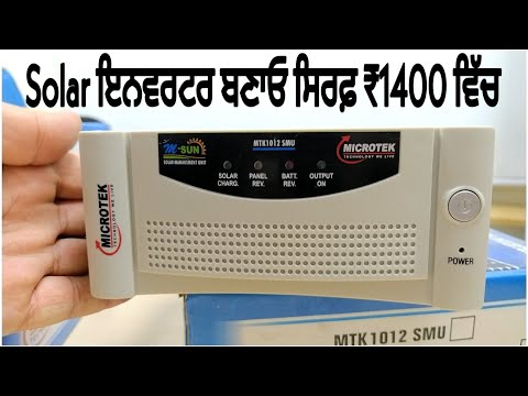 Solar ਇਨਵਰਟਰ ਬਣਾਓ 1400 ₹ ਵਿੱਚ Microtek SMU ਨਾਲ