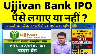 Zee Business Ujjivan Bank IPO (29/11/2019)