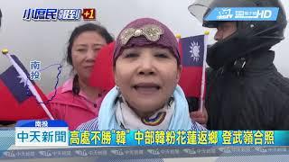 20190609中天新聞 高處不勝「韓」 中部韓粉花蓮返鄉 登武嶺合照