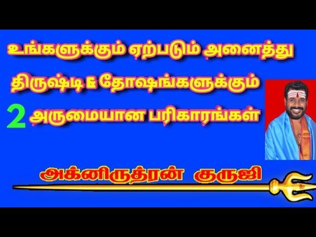 உங்களுக்கும் ஏற்படும் அனைத்து திருஷ்டி & தோஷங்களுக்கும் 2 அருமையான பரிகாரங்கள்
