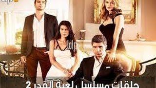 المسلسل التركي لعبة القدر الجزء الثاني الحلقة 41 مترجمة