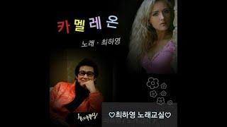 카멜레온(박영규,원곡Cover)-최하영(좋은내사람)-N…