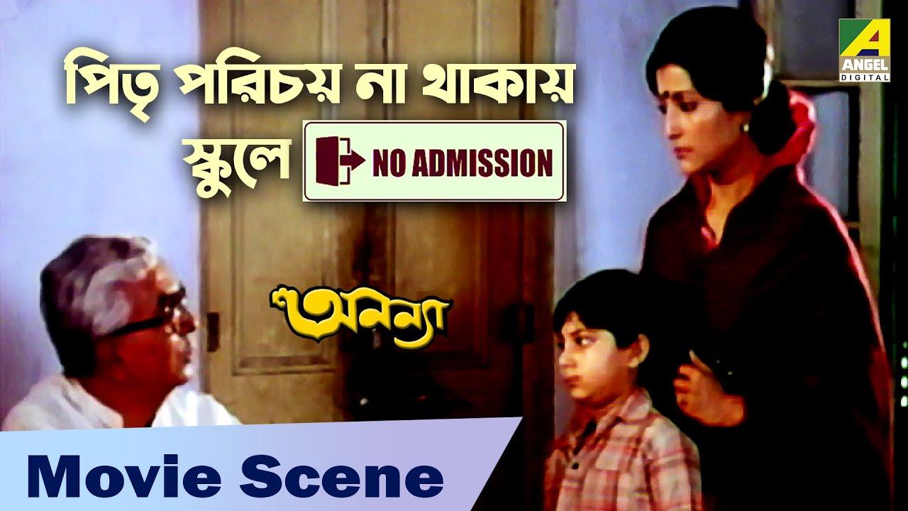 পিতৃ পরিচয় না থাকায় স্কুলে No Admission   Ananya   Joy Banerjee   Aparna Sen