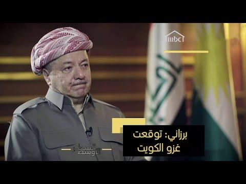 برزاني: توقعت نوايا صدام باحتلال الكويت قبل الغزو بعام