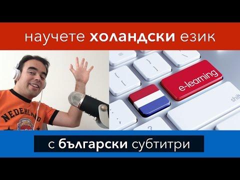 Научете холандски език онлайн - с български субтитри. from YouTube · Duration:  1 minutes 20 seconds
