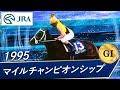 1995 マイルチャンピオンシップ
