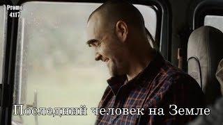 Последний человек на Земле 4 сезон 17 серия - Промо с русскими субтитрами