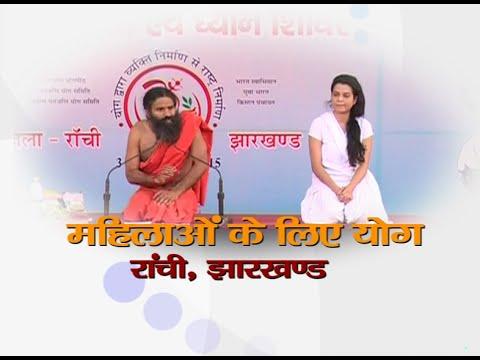 Yoga for Woman: Swami Ramdev |  Ranchi, Jharkhand | 07 Nov 2015 (Part 1)