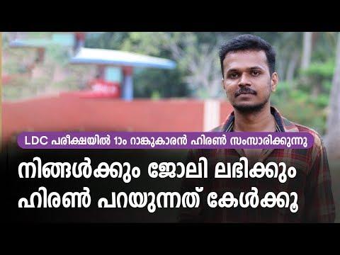 Kerala PSC Motivational Inteview with LDC Topper Hiran H - University Assistant, LDC, S I Exams