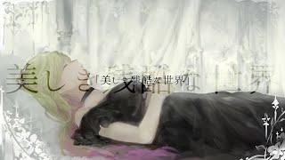 美しき残酷な世界/森中花咲(cover)