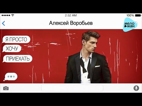 Алексей Воробьев - Я просто хочу приехать (Official Audio 2017)