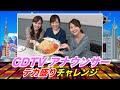 【CDTV】チーム★女子アナで挑戦!デカ盛りチャレンジ