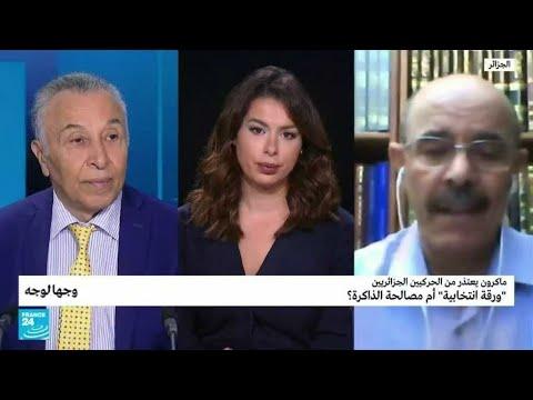 ...ماكرون يعتذر من الحركيين الجزائريين.. ورقة انتخابية أ
